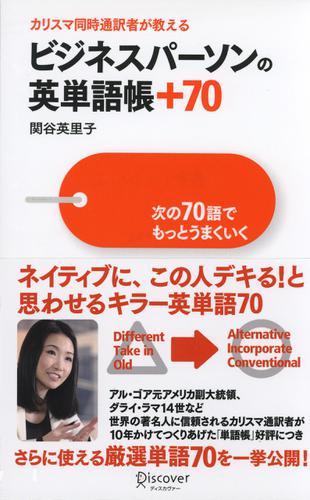 カリスマ同時通訳者が教える ビジネスパーソンの英単語帳+70 / 関谷英里子