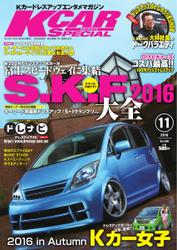 K-CARスペシャル (2016年11月号) / 三栄書房