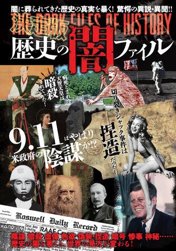 決定版 歴史の闇ファイル / 笠倉出版社