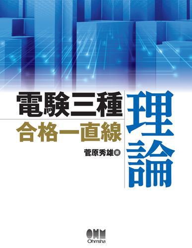 電験三種合格一直線 理論 / 菅原秀雄