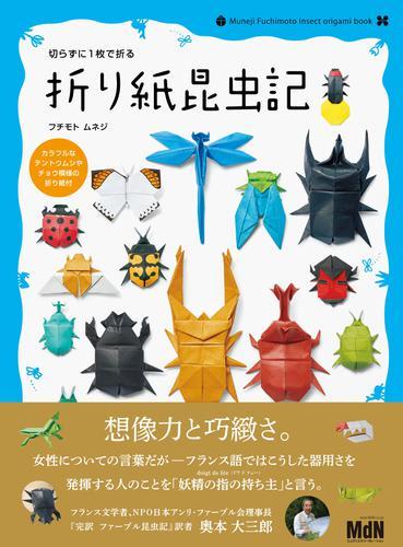 切らずに1枚で折る 折り紙昆虫記 / フチモト ムネジ