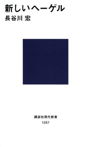 新しいヘーゲル / 長谷川宏