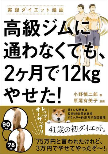 高級ジムに通わなくても、2ヶ月で12kgやせた! / 小野慎二郎