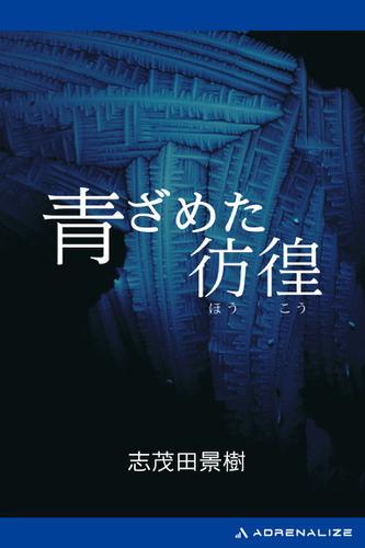 青ざめた彷徨 / 志茂田景樹