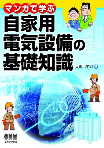 マンガで学ぶ自家用電気設備の基礎知識 / 大浜庄司