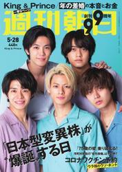 週刊朝日 (5/28号) / 朝日新聞出版