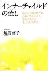インナーチャイルドの癒し / 越智啓子