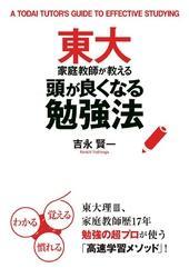 東大家庭教師が教える頭が良くなる勉強法 / 吉永賢一