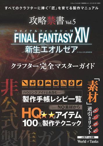 攻略禁書Vol.5 / 三才ブックス