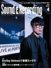 サウンド&レコーディング・マガジン 2020年4月号 / サウンド&レコーディング・マガジン編集部
