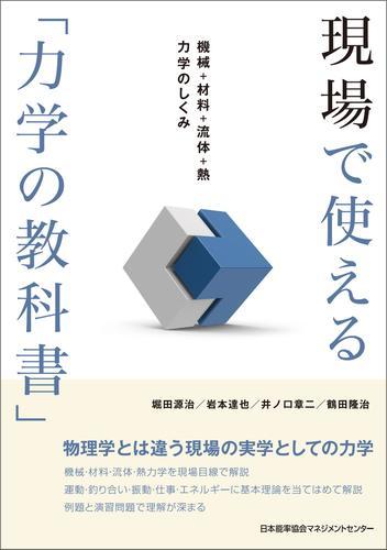 現場で使える「力学の教科書」 機械+材料+流体+熱力学のしくみ / 堀田源治