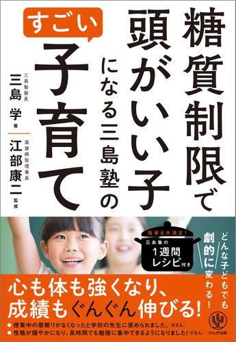 糖質制限で頭がいい子になる三島塾のすごい子育て / 江部康二