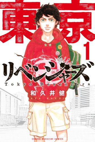 東京卍リベンジャーズ(1) / 和久井健