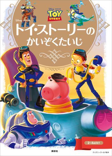 ディズニーゴールド絵本 トイ・ストーリーの かいぞくたいじ / ディズニー