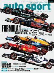 auto sport(オートスポーツ) (No.1550) / 三栄