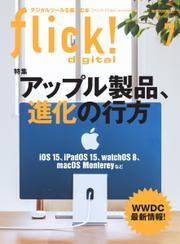 flick!(フリック) (2021年7月号) / マイナビ出版