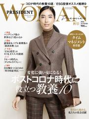PRESIDENT WOMAN Premier(プレジデントウーマンプレミア) (2020年秋号) / プレジデント社