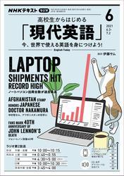 NHKラジオ 高校生からはじめる「現代英語」2021年6月号【リフロー版】 / 日本放送協会
