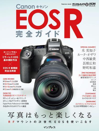 キヤノン EOS R 完全ガイド / デジタルカメラマガジン編集部