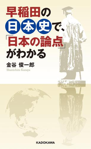 早稲田の日本史で、「日本の論点」がわかる / 金谷俊一郎