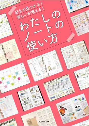 好きが見つかる! 楽しいが増える! わたしのノートの使い方 / KADOKAWAライフスタイル統括部