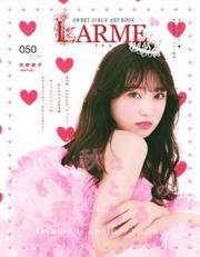LARME(ラルム) (2021年秋号(050号)) / Larme