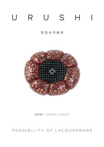 URUSHI 漆芸の可能性 (2014/10/15) / ハースト婦人画報社
