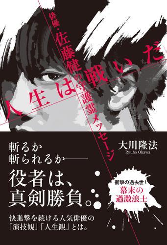 俳優・佐藤健の守護霊メッセージ 「人生は戦いだ」 / 大川隆法