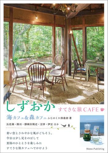 しずおか すてきな旅CAFE 海カフェ&森カフェ / ふじのくに倶楽部