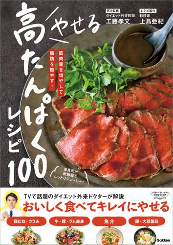 やせる 高たんぱくレシピ100 / 工藤孝文