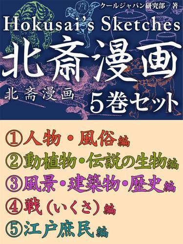 北斎漫画 5巻セット / クールジャパン研究部