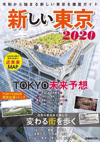 新しい東京2020 / ぴあレジャーMOOKS編集部