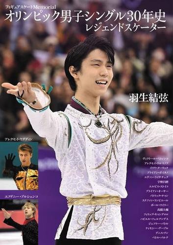 フィギュアスケートMemorial オリンピック男子シングル30年史 レジェンドスケーター / ライブ