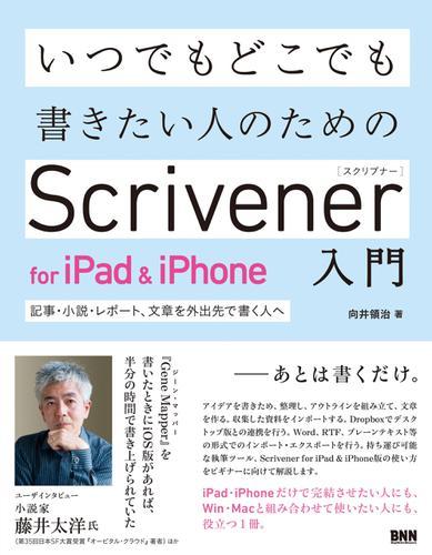 いつでもどこでも書きたい人のためのScrivener for iPad & iPhone入門 - 記事・小説・レポート、文章を外出先で書く人へ / 向井領治
