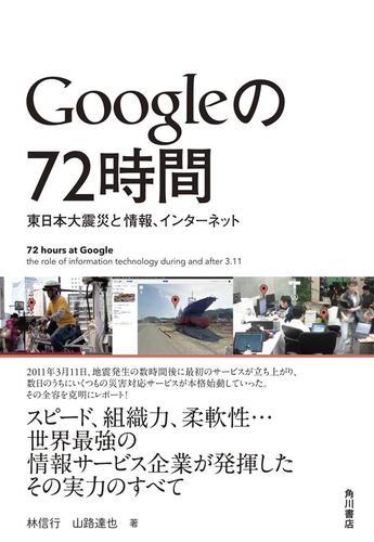 Googleの72時間 東日本大震災と情報、インターネット / 林信行