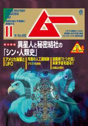 ムー (2021年11月号) / ワン・パブリッシング