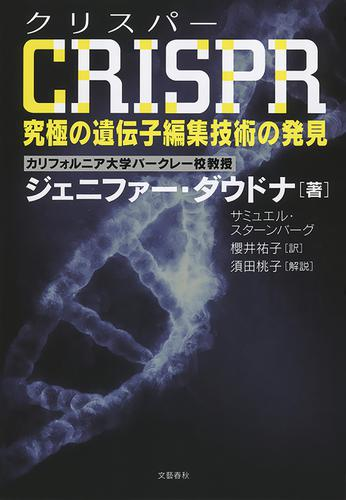 CRISPR(クリスパー) 究極の遺伝子編集技術の発見 / ジェニファー・ダウドナ
