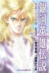 銀河英雄伝説 英雄たちの肖像(1) / 田中芳樹