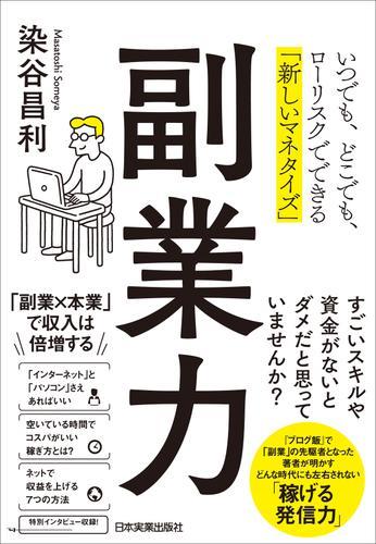 副業力 いつでも、どこでも、ローリスクでできる「新しいマネタイズ」 / 染谷昌利
