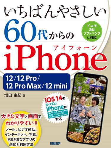 いちばんやさしい 60代からのiPhone 12/12 Pro/12 Pro Max/12 mini / 増田 由紀
