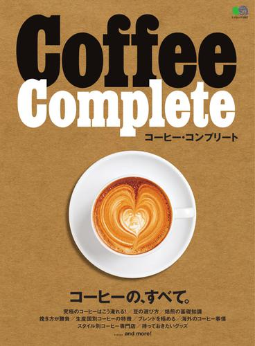 Coffee Complete (2017/11/22) / エイ出版社
