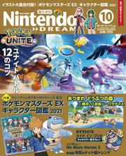 Nintendo DREAM(ニンテンドードリーム) (2021年10月号) / 徳間書店