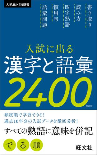 入試に出る漢字と語彙2400 改訂版 / 旺文社