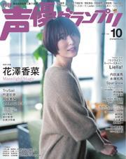 声優グランプリ (2021年10月号) / 主婦の友社