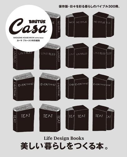 Casa BRUTUS特別編集 美しい暮らしをつくる本。 / マガジンハウス