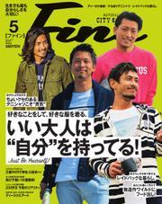 Fine(ファイン) (2017年5月号)