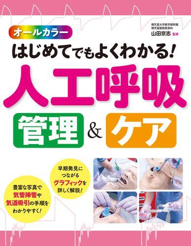 オールカラー はじめてでもよくわかる! 人工呼吸 管理&ケア / 山田京志