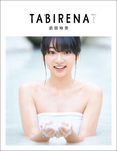 武田玲奈1stフォトブック「タビレナtrip1」 / 東京ニュース通信社