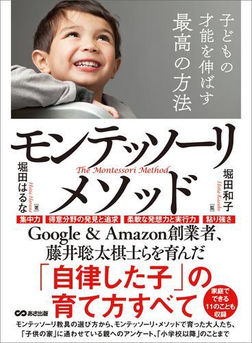 子どもの才能を伸ばす最高の方法モンテッソーリ・メソッド―――「自律した子」の育て方すべて / 堀田はるな
