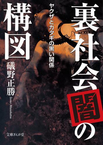 裏社会「闇」の構図 ヤクザとカタギの黒い関係 / 礒野正勝